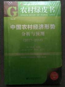农村绿皮书:中国农村经济形势分析与预测(2017~2018) 全新未拆封