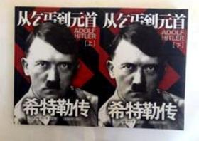 稀缺书  包快递 《希特勒传 从乞丐到元首 上下全2册》 品佳 包快递  当天发 正版现货,无字迹无划线!全新未阅!收藏价值高