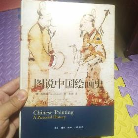 图说中国绘画史