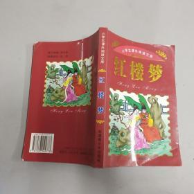 小学生课外阅读文库 红楼梦