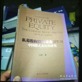 私募股权投资基金(PE):中国模式及应用研究