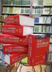 第八版   牛津高阶英语双解词典(不附光盘)正版
