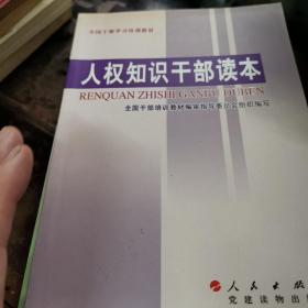 人权知识干部读本