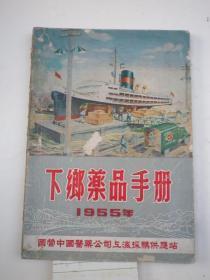 下乡药品手册    1955年