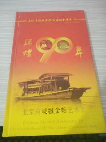 庆祝中国共产党成立九十周年