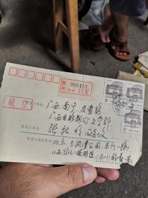 六小龄童信封一枚(仅存信封)