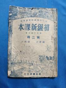 陕甘宁边区《初级新课本》国语常识合编第二册,缺页。