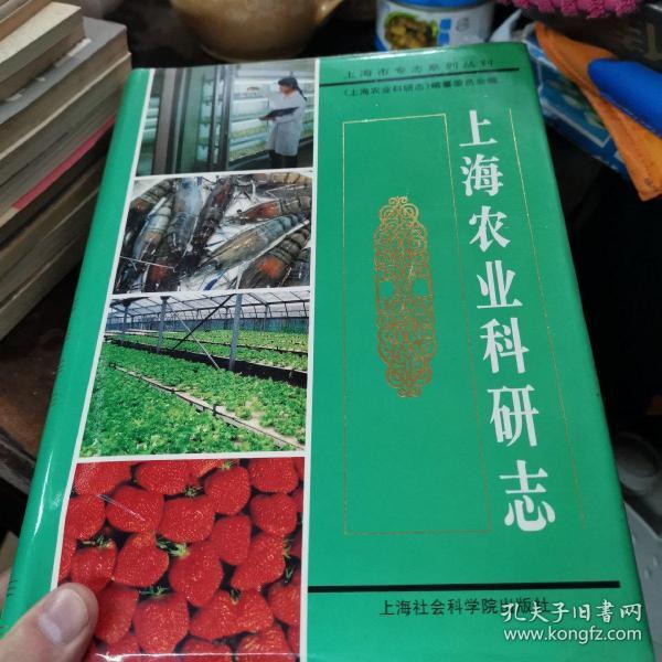 上海农业科研志