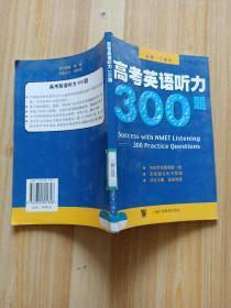 高考英语听力300题