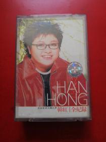 磁带:韩红全记录(两盘)