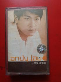 磁带:刘德华-人间爱