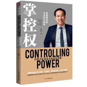 掌控权:突破惯性的企业权力构架