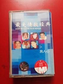 磁带:最爱情歌经典(男人心)