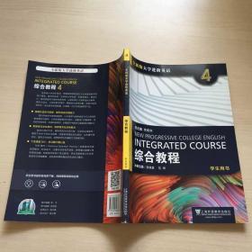 全新版大学进阶英语:综合教程4(学生用书)未翻阅,内十品