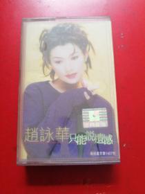 磁带:赵咏华-只能说遗憾