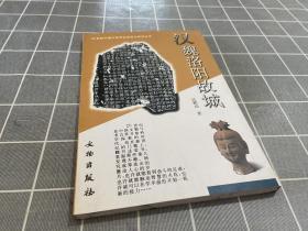 汉魏洛阳故城