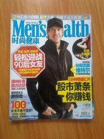 时尚健康2011.5