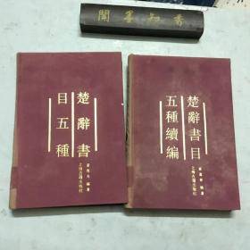 楚辞书目五种、楚辞书目五种续编   一版一印  布面精装