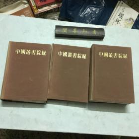 中国丛书综录 一、二、三  共三册全  布面精装