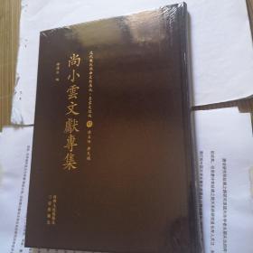 尚小云文献专集/近代散佚戏曲文献集成·名家文献编37