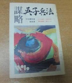 繁体版   《谋略  吴子兵法》