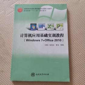 计算机应用基础实训教程(Windows7+office2010)