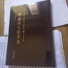 近代散佚戏曲文献集成·名家文献编38:谭鑫培文献专集