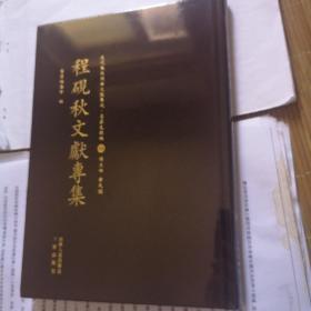 程砚秋文献专集(近代散佚戏曲文献集成·名家文献编 39)