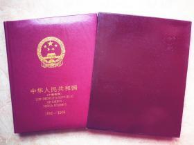 1992-1996年邮票年册(张票全)