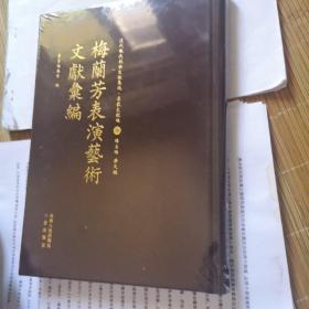 梅兰芳表演艺术文献汇编/近代散佚戏曲文献集成·名家文献编(36)
