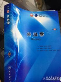 外科学 第9版第九版 本科考研临床西医教材书籍 人民卫生出版社外科学第8八版升级本科临床十三五规划教材