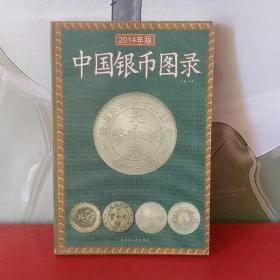 中国银币图录(2008年新版)