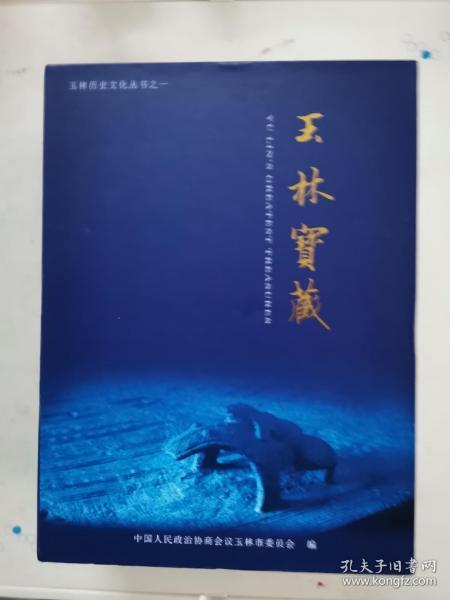 w  玉林历史文化丛书之一:玉林宝藏上中下