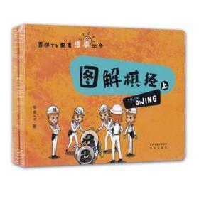围棋TV教育绘本丛书:图解棋经(套装上下册)