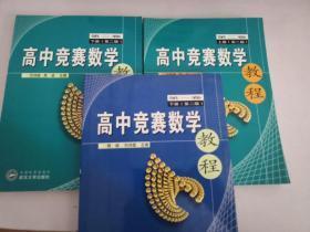 高中竞赛数学教程 (第一卷 下)+(第二卷上下册)第二版    三本和售  内页干净