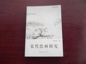 宋代绘画研究【库存】