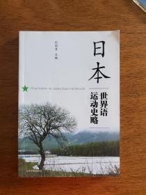 日本世界语运动史略