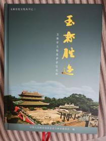 玉林胜迹   w