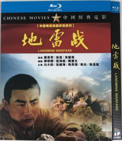 地雷战(导演: 唐英奇 / 徐达 / 吴健海)