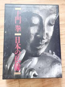 国内现货 土门拳 日本的佛像