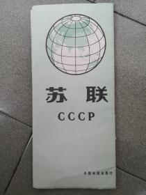 苏联 地图
