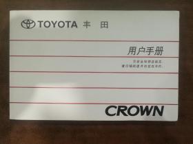 丰田 皇冠 TOYOTA CROWN 用户手册 说明书