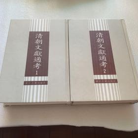 清朝文献通考(全二册)