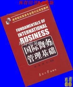 国际商务管理基础 师英,周红著 南开大学出版社
