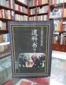 文山瑶族文献古籍典藏 :道科书(下)