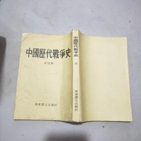 中国历代战争史(第四册)大32开