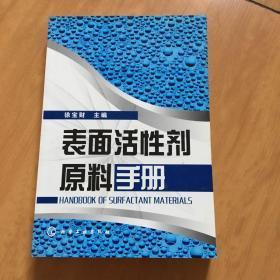 表面活性剂原料手册