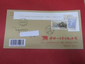 2020-19 《共产党宣言》中文全译本出版一百周年邮票 ,原地首日实寄公函封,中共一大会址原地寄出。