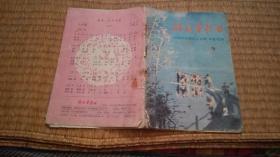 解放军歌曲1981年第2期