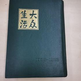 大众生活(1935--1936)  上海书店1982年影印合订本